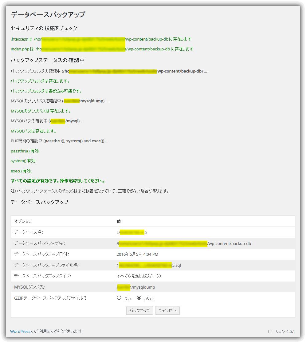 WP-DBManager プラグイン / バックアップDB