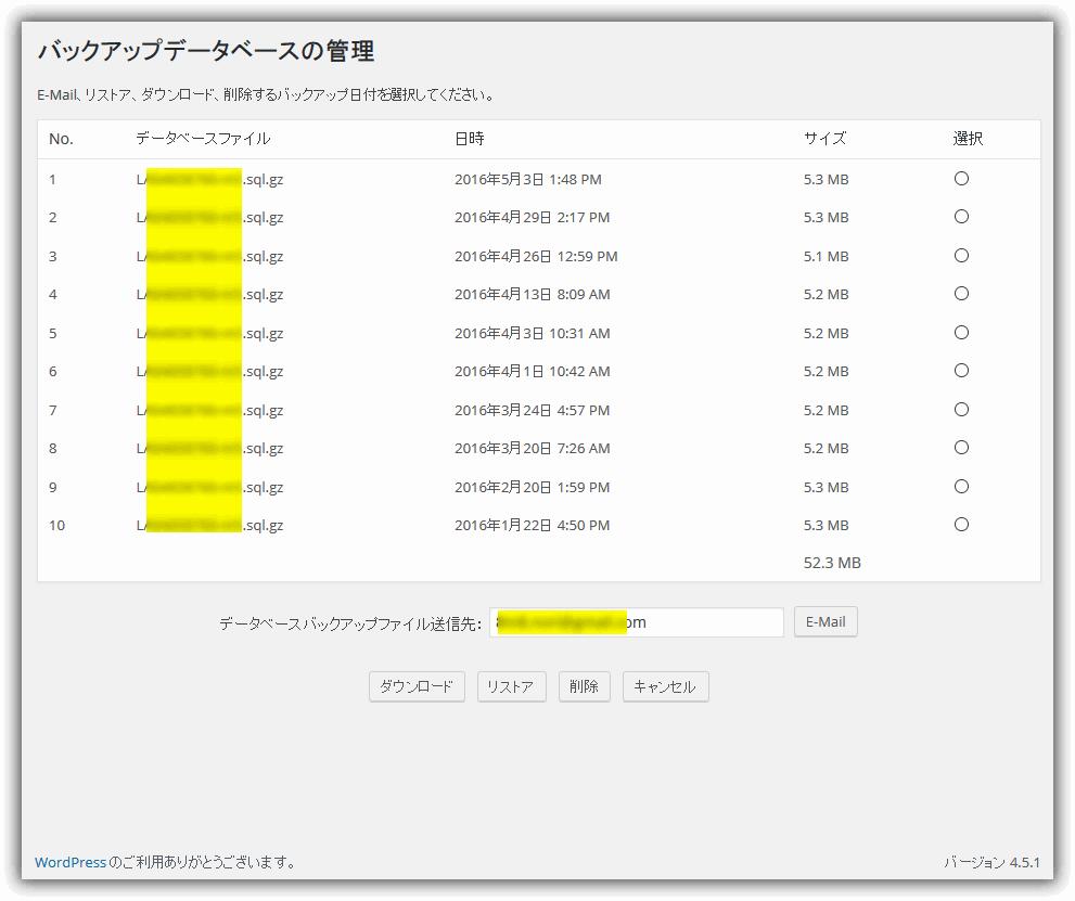 WP-DBManager プラグイン / バックアップDBの管理