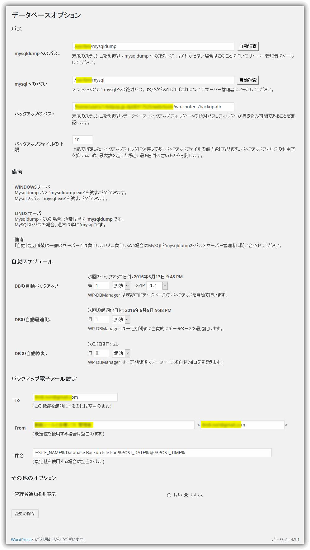 WP-DBManager プラグイン / DBオプション