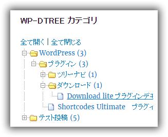 WP-dTree プラグインのカテゴリ用ツリー・ナビゲーション