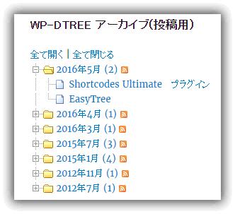 WP-dTree プラグインのアーカイブ用ツリー・ナビゲーション