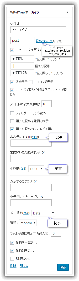 WP-dTree プラグインのアーカイブ・ウイジェットの設定