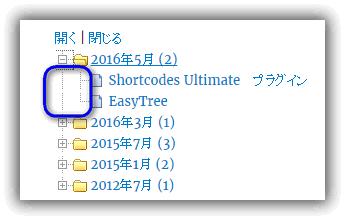 WP-dTree プラグインのアーカイブ・ウイジェット / 線を表示