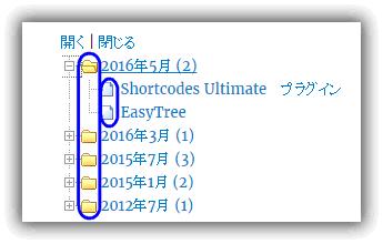 WP-dTree プラグインのアーカイブ・ウイジェット / アイコンを表示
