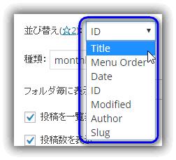 WP-dTree プラグインのアーカイブ・ウイジェット / 記事の並べ替え(☆2)