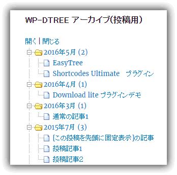 WP-dTree プラグインのアーカイブ・ウイジェット