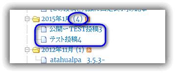 WP-dTree プラグインのアーカイブ・ウイジェット / フォルダ毎に表示する最大数