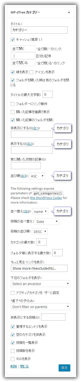 WP-dTree プラグインのカテゴリ・ウイジェットの設定