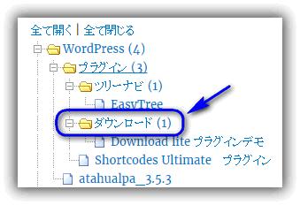 WP-dTree プラグインのカテゴリ・ウイジェット / 表示するフォルダID