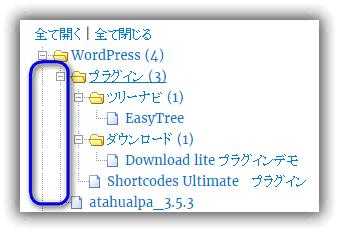 WP-dTree プラグインのカテゴリ・ウイジェット / 線を表示