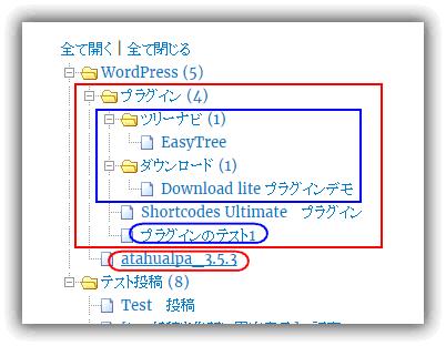 """WP-dTree プラグインのカテゴリ・ウイジェット / アクティブカテゴリを""""子""""に設定"""