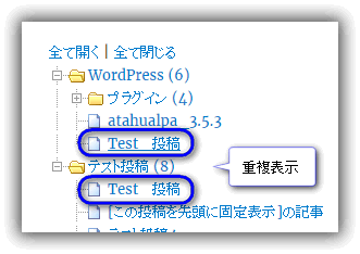 WP-dTree プラグインのカテゴリ・ウイジェット / 重複するエントリを表示
