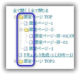 WP-dTree プラグインのページ・ウイジェット / アイコンを表示