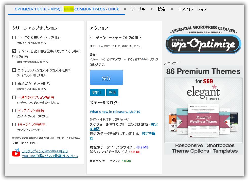 WP-Optimize プラグイン 操作
