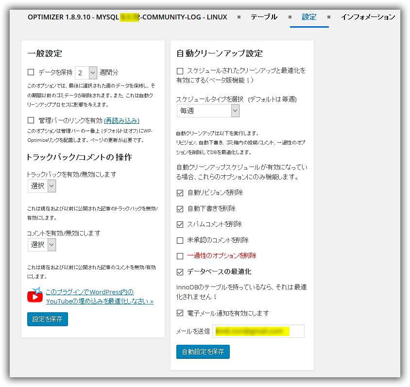 WP-Optimize プラグイン 設定