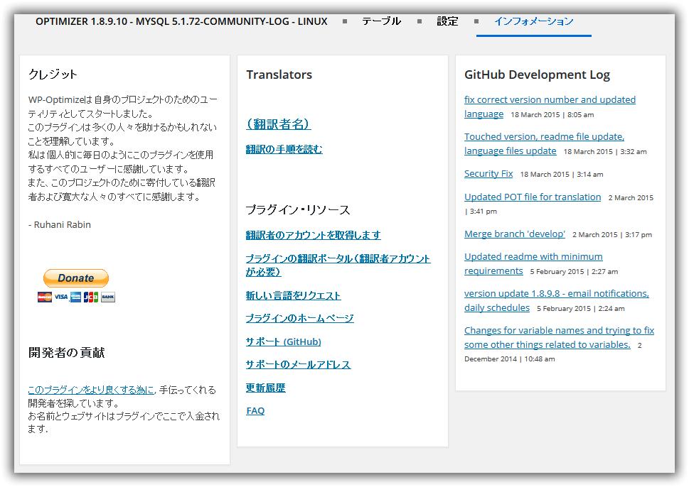 WP-Optimize プラグイン インフォメーション