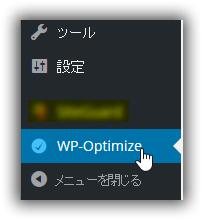 WP-Optimize プラグイン