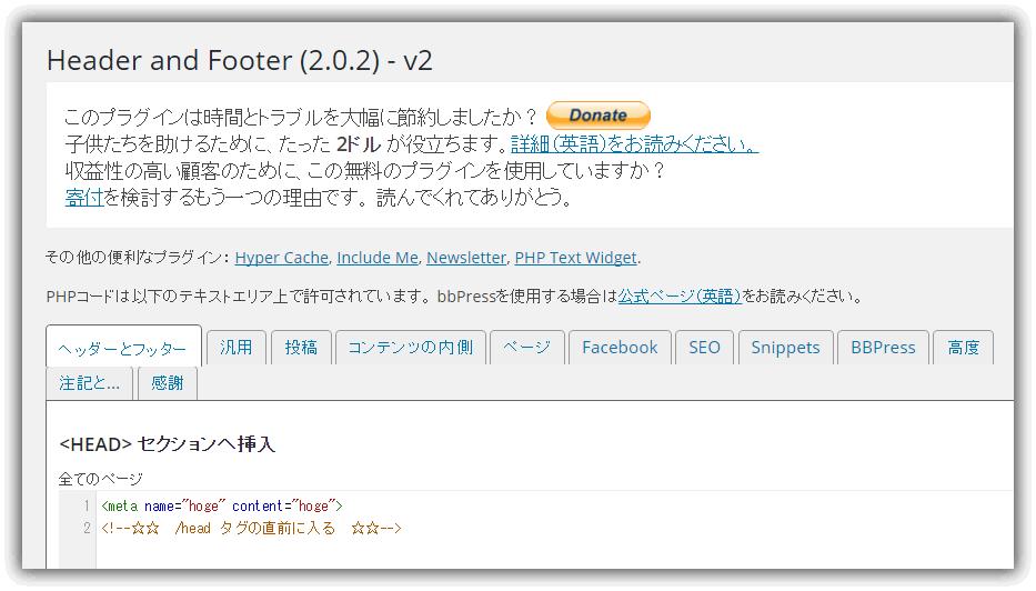 Header and Footer プラグイン 2.0.2 バージョン v2
