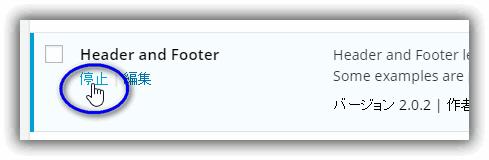 Header and Footer プラグインを一時的に停止(無効化)