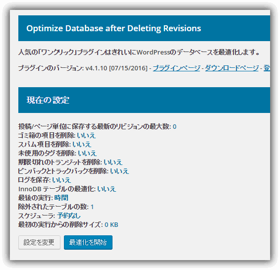 Optimize Database after Deleting Revisions リビジョン削除とデータベース最適化