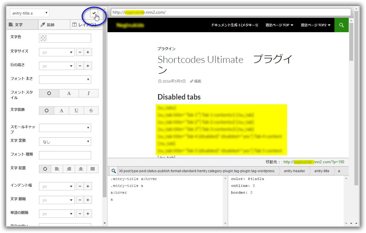 SiteOrigin CSS プラグインの使い方