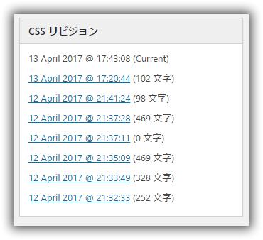 SiteOrigin CSS リビジョン管理