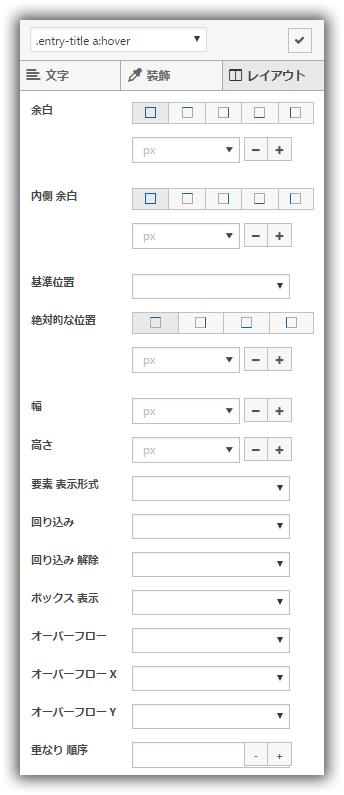 SiteOrigin CSS プラグインの操作画面