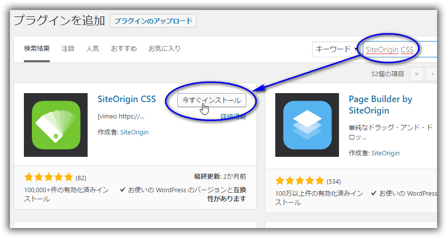 SiteOrigin CSS プラグインのインストール