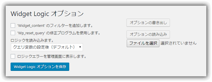 Widget Logic プラグインの設定画面